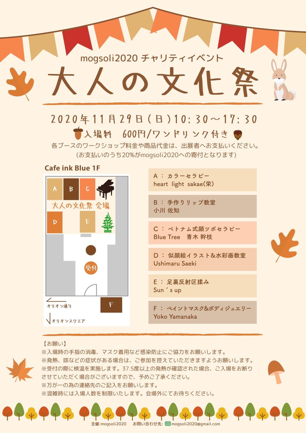 """チャリティーイベント""""大人の文化祭"""""""